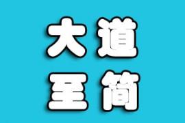 古之经典《大学》原文及译文-第十章!