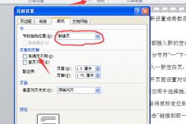 论文Word文档编辑过程中正文奇偶页设置格式问题