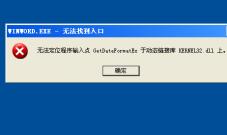 """Word竟然""""无法定位程序输入点 GetDateFormatEx"""