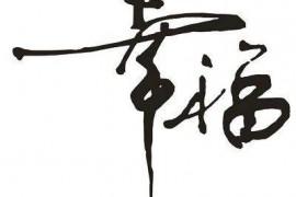 闲拉呱—幸福是什么?俺的看法和体会!