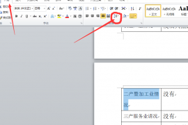 如何调整Word表格内文字的行间距?