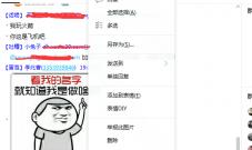 发现QQ图片文字提取功能,了不得啊!