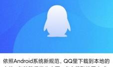 QQ发布本地文件存储路径变更的公告,快来了解下!