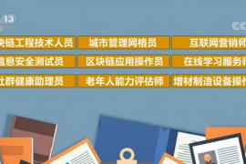 """第三批9个新职业发布,""""电商主播""""""""带货网红""""有了正式的职业称谓!"""