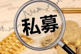 私募排行榜:什么是私募基金?